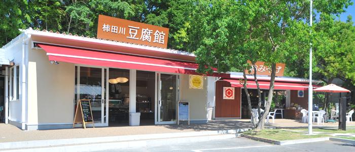柿田川 豆腐館